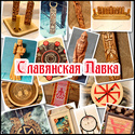 Славянский Интернет-магазин 125