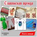 Славянские рубахи 125