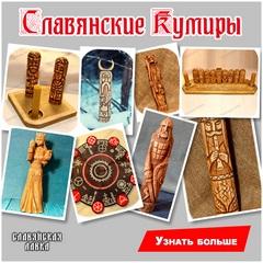 Кумиры Славянских Богов 240