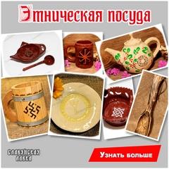 Этническая посуда 240