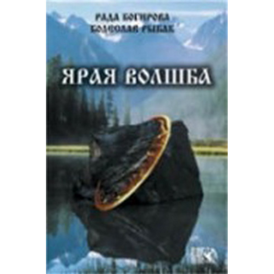 Багирова Рада «Ярая волошба»