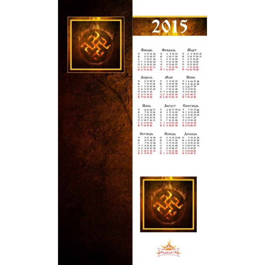 Закладка-календарь «Папоротник» на 2016 год