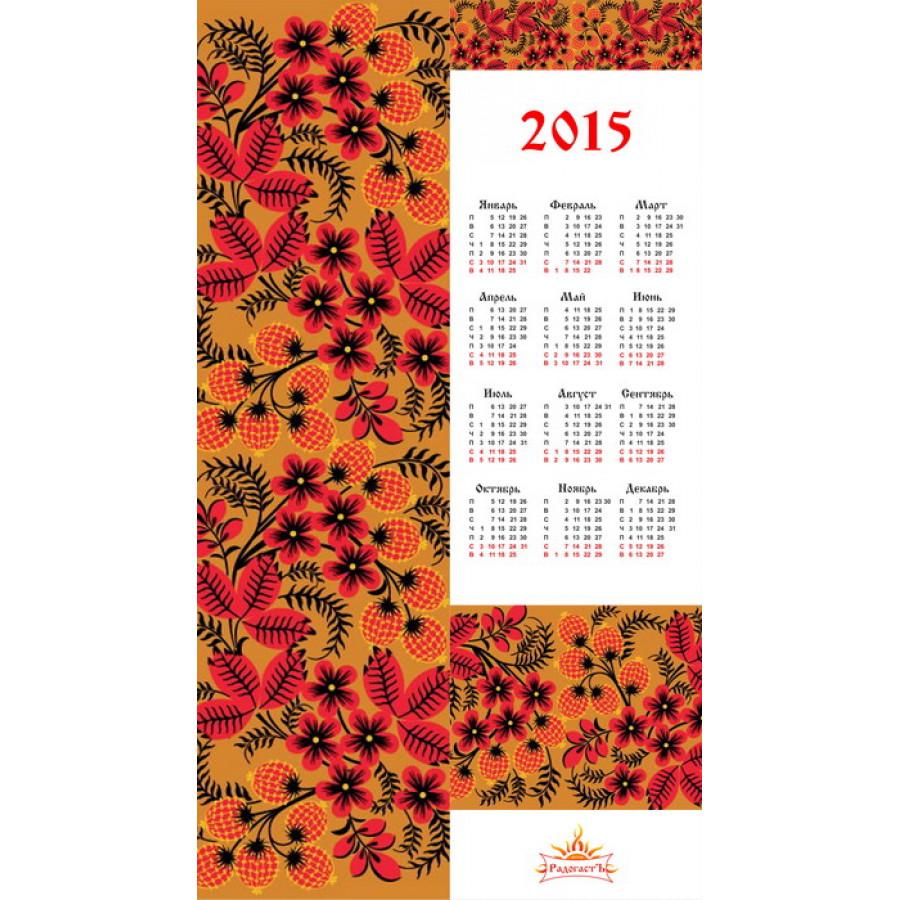 Закладка-календарь «Славянские узоры» на 2016 год.