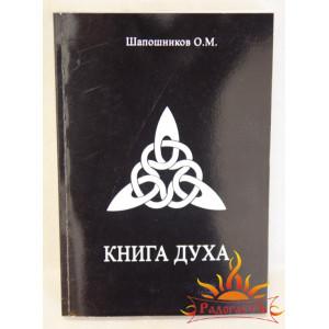 Шапошников О.М. «Книга духа»