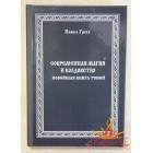 Гросс Павел «Современная магия и колдовство. Новейшая книга теней»