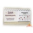 Славянский настольный-перекидной календарь на 2016 г. «Славянские праздники».