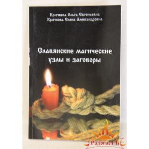 Крючкова О., Крючкова Е. «Славянские магические узлы и заговоры»