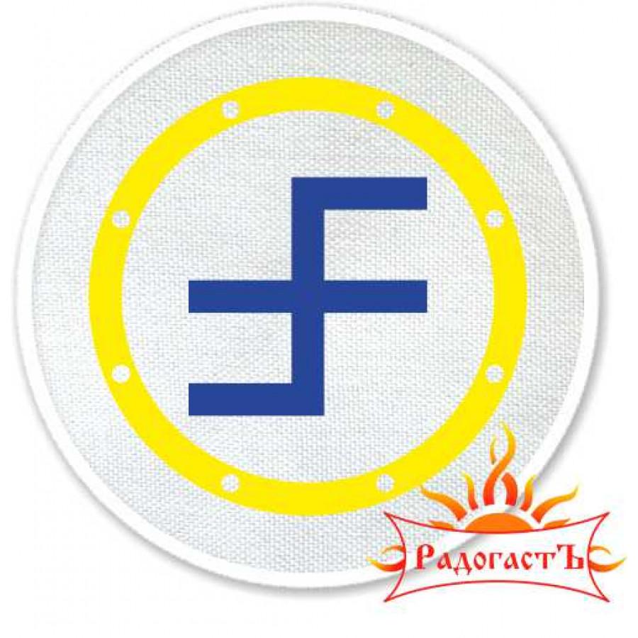 Нашивка славянская «Славец»