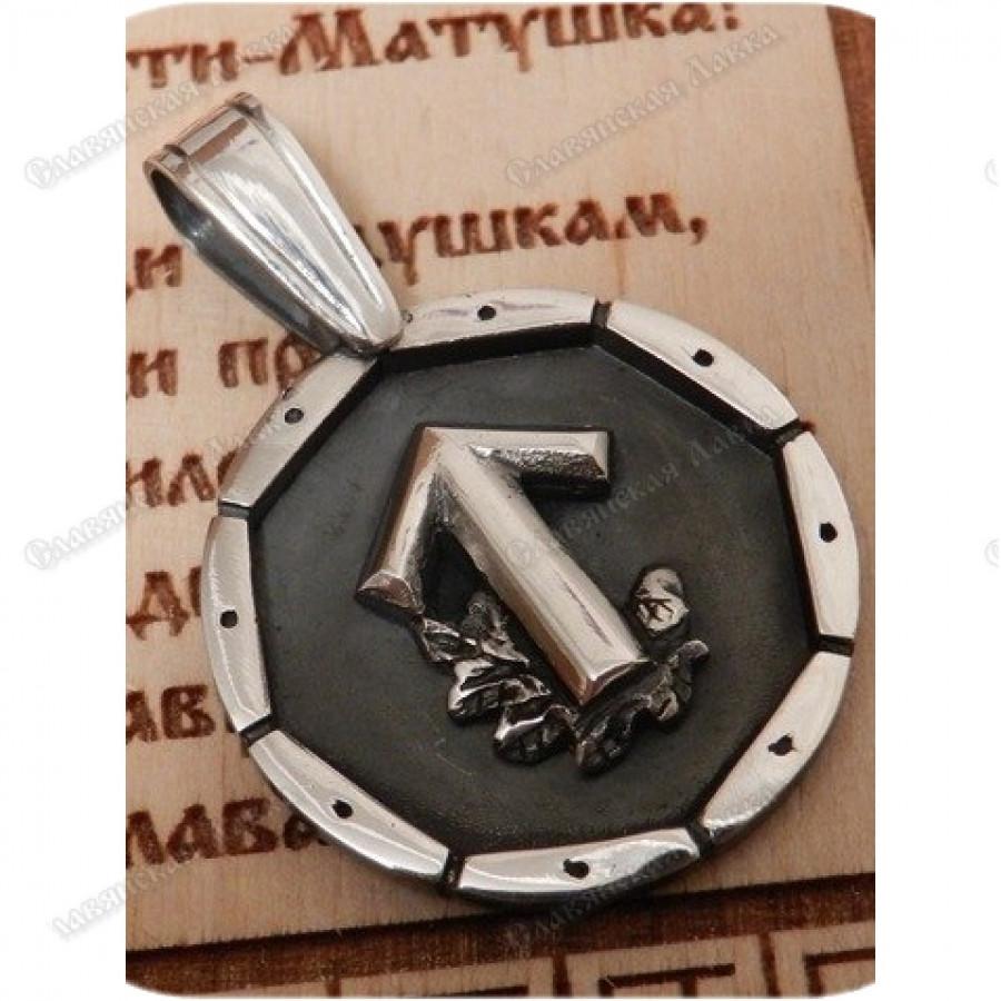 Серебряный кулон с руной «Тейваз»
