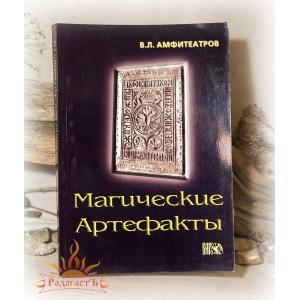 Амфитеатров В.Л. «Магические Артефакты»