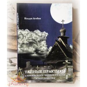 Колдун Агобен «Тайные практики славянского чернокнижия и колдовства»