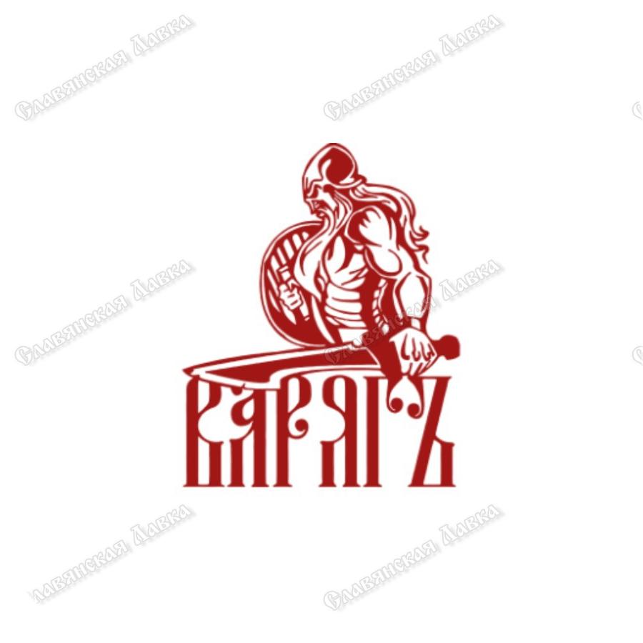 Славянская наклейка «Варягъ»