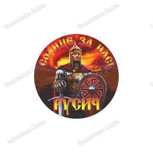 Славянская наклейка «Солнце за нас, Русич»