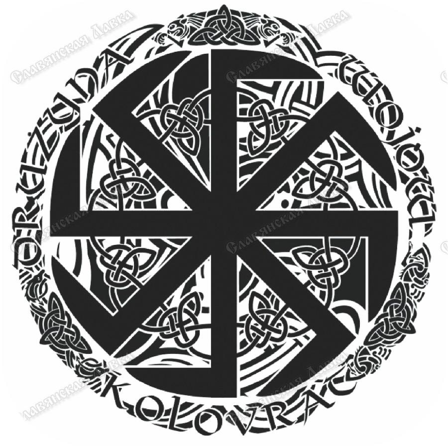 Славянская наклейка «Дружина Коловрата»