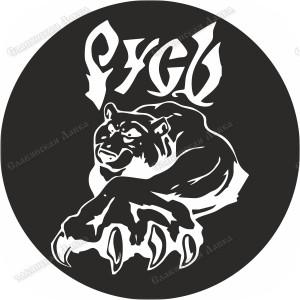 Славянская наклейка «Русь» с медведем