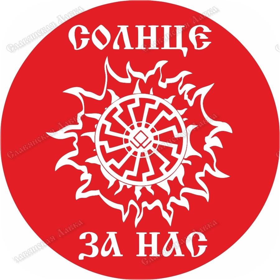 Славянская наклейка «Солнце за нас» с Отилой