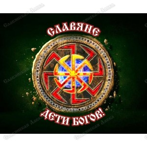 Славянская наклейка «Славяне - Дети Богов!» вариант 1