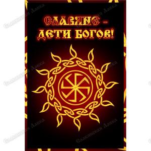 Славянская наклейка «Славяне - Дети Богов!» вариант 2