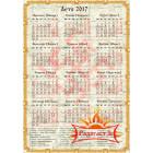 Календарь «Цветок папоротника» А4