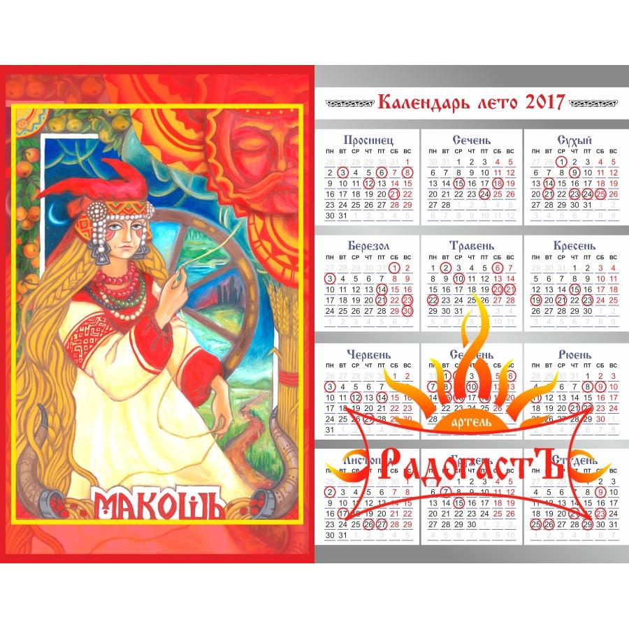 Славянский карманный календарь «Макошь»