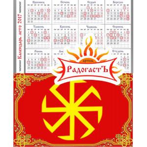 Славянский карманный календарь «Коловрат»