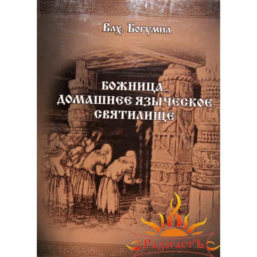 влх. Богумил «Божница. Домашнее языческое святилище»