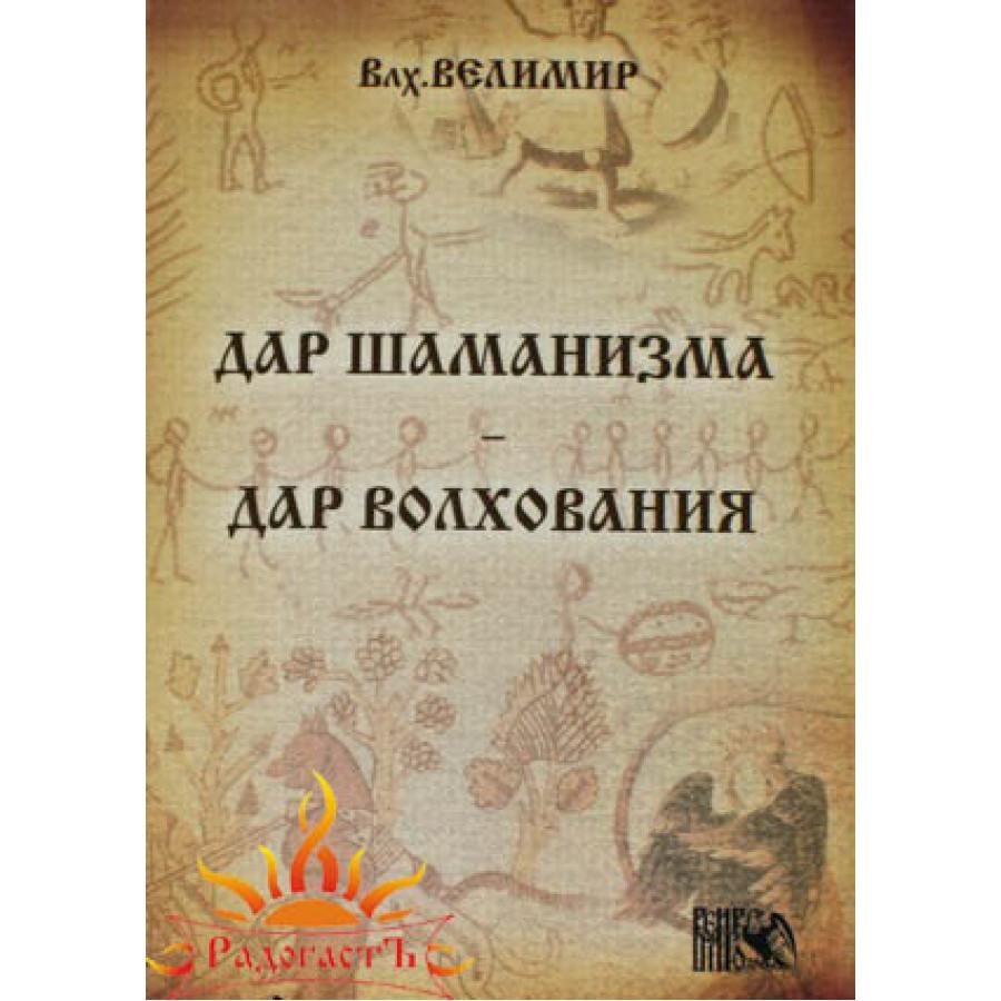 влх. Велимир «Дар шаманизма – дар волхования»