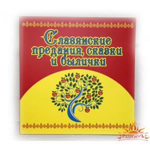 Книга «Славянские предания, сказки и былички»