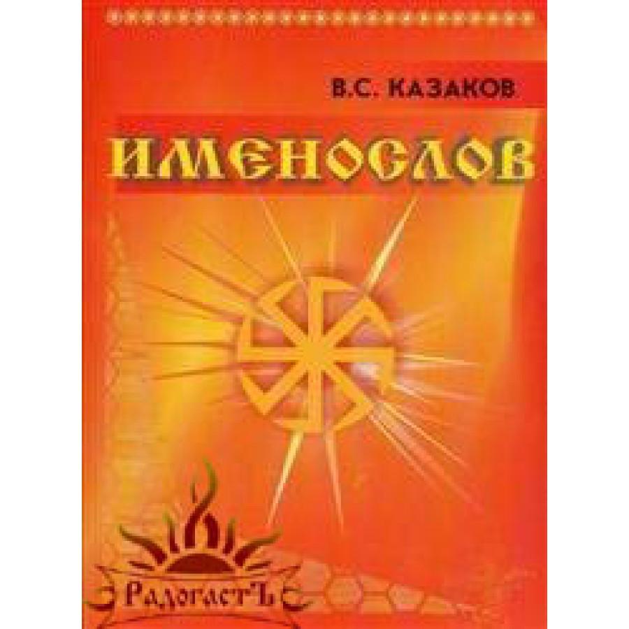 Казаков В.С. «Именослов»