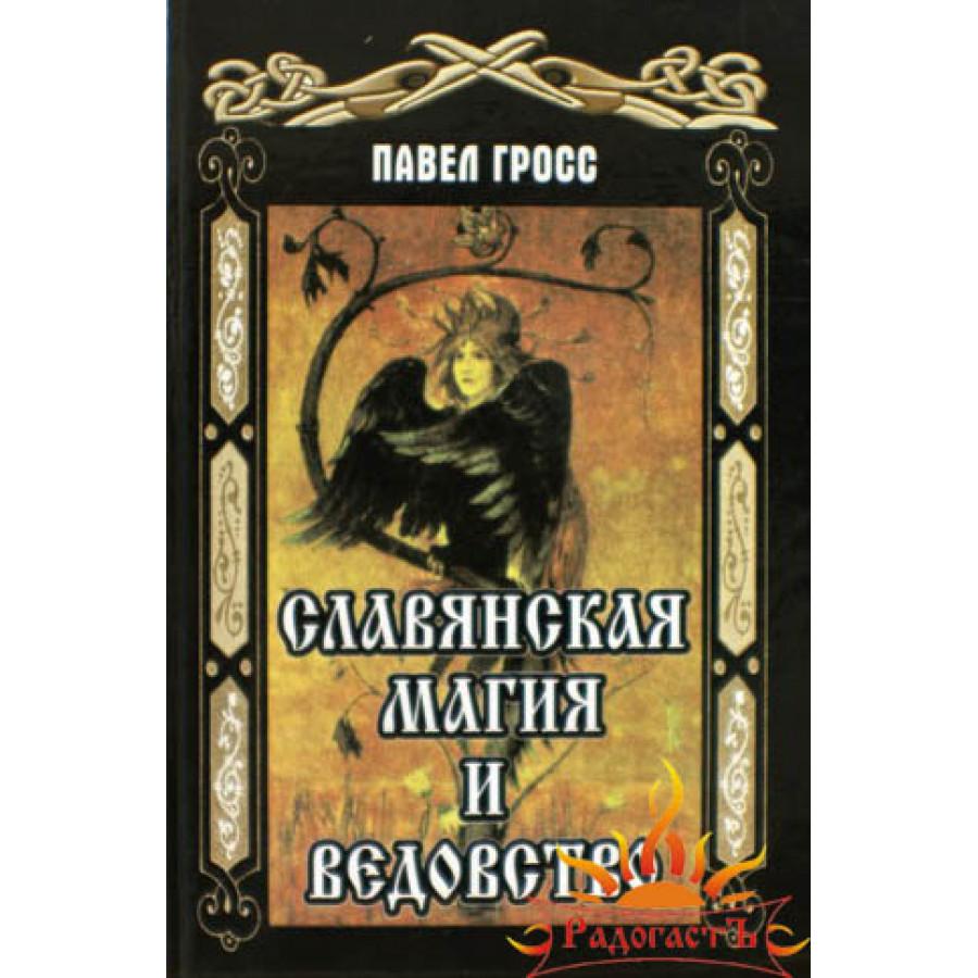 Гросс Павел «Славянская магия и Ведовство»