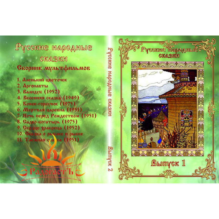 Русские народные сказки. Выпуск 2