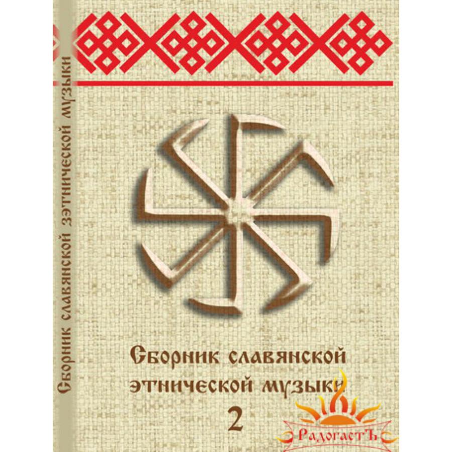 Сборник славянской Этнической музыки №2
