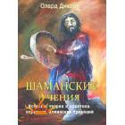 Диксон Олард «Шаманские учения»
