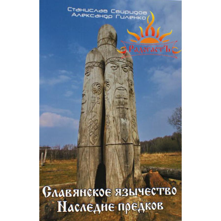 Свиридов Станислав «Славянское язычество»