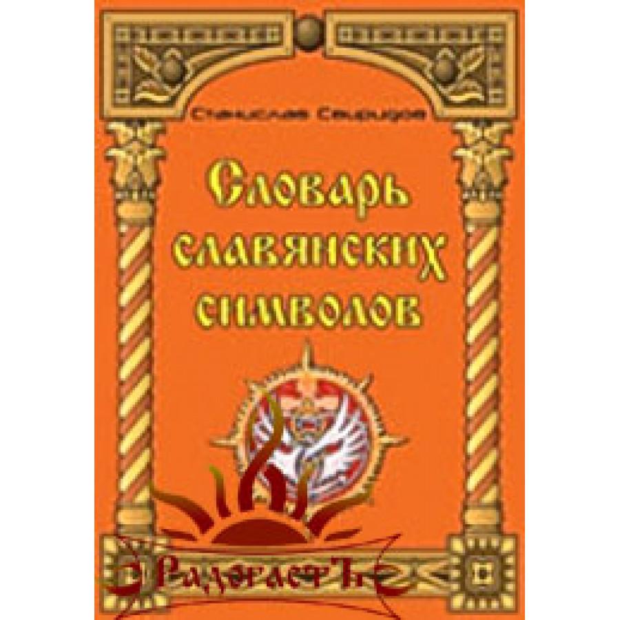 Свиридов Станислав «Словарь славянских Символов»
