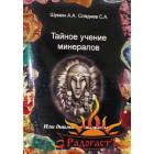 Шумин А. «Тайное учение минералов»