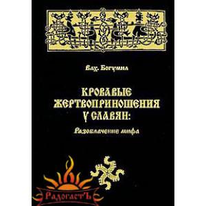 влх. Богумил «Кровавые жертвоприношения у Славян: Разоблачение мифа»