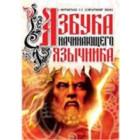 Лифантьев С.С. «Азбука начинающего язычника»