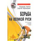 Авилов В.И., Харахордин С.Е. «Борьба на Великой Руси»