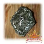 Руна «Турисаз» (камень)