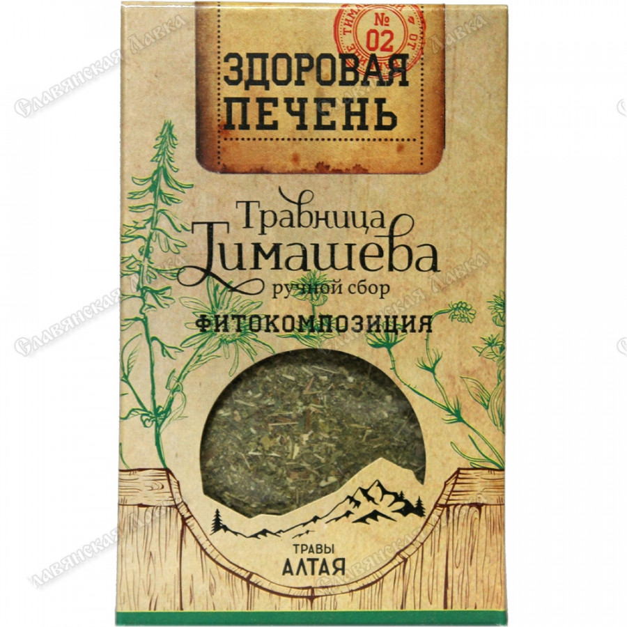 «Травница Тимашева» №02 - Здоровая печень