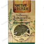 «Травница Тимашева» №12 - Чистые сосуды