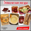 Этническая посуда 125
