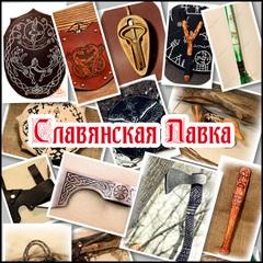 Славянский Интернет-магазин 240