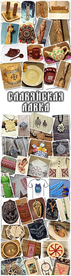 Славянский Интернет-магазин 486
