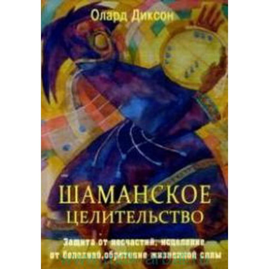 Диксон Олард «Шаманское целительство»