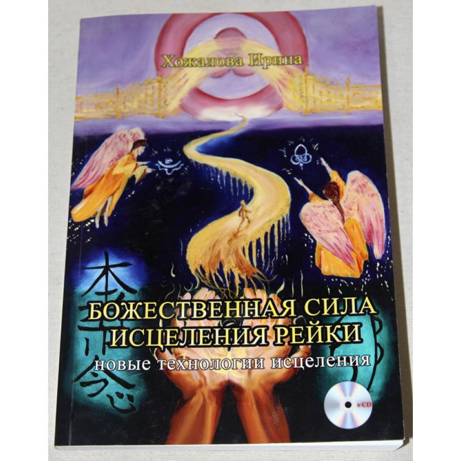 Хожалова Ирина «Божественная сила исцеление рейки. Новые технологии исцеления» (CD)