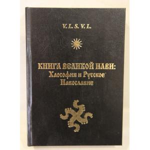 влх. Велеслав «Книга Великой Нави: Хаософия и Русское Навославие»