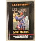 Кенин-Лопсан М.Б. «Дыхание черного неба. Мифологическое наследие тувинского шаманства»