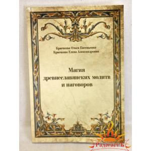 Крючкова О., Крючкова Е. «Магия древнеславянских молитв и наговоров»